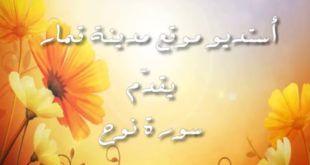 سورة نوح للإمام المقرئ الشيخ عمر خادم الله حفظه الله (تسجيل).
