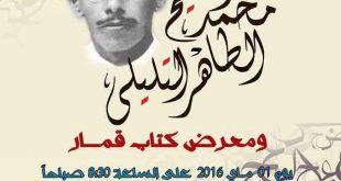 الندوة الفكرية الشيخ محمد الطاهر التليلي