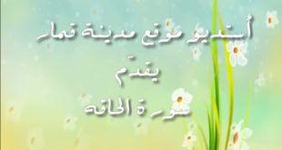 ما تيسّر من سورة الحاقّه للإمام المقرئ الشيخ عمر خادم الله حفظه الله (تسجيل).