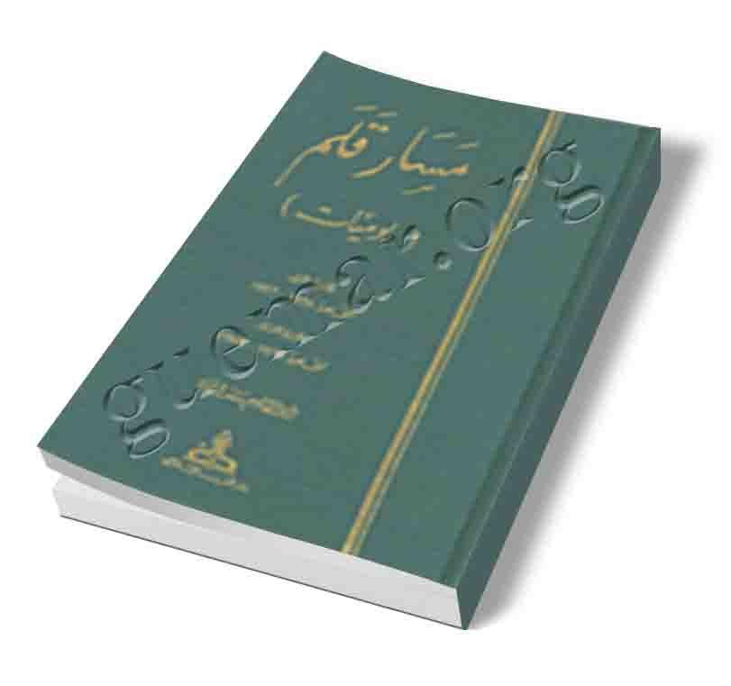 بعض ما تمّ جمعه ممّا ألّفه الدكتور أبو القاسم سعد الله