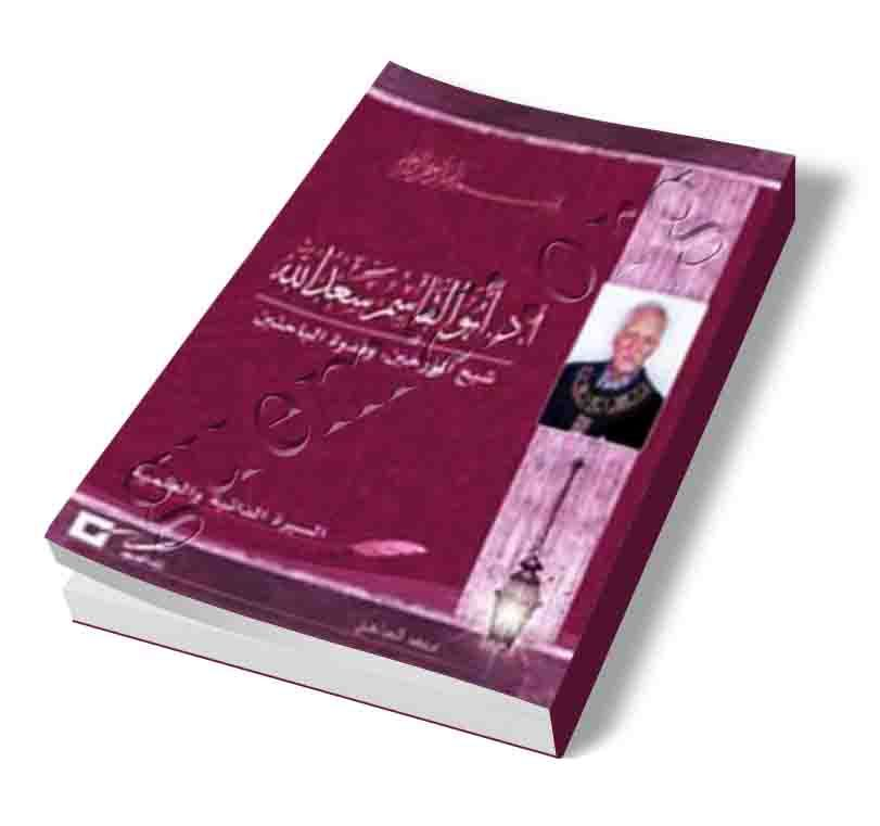 السيرة الذاتية للدكتور سعد الله - الدكتور أبو القاسم سعد الله رحمه الله - مدينة قمار
