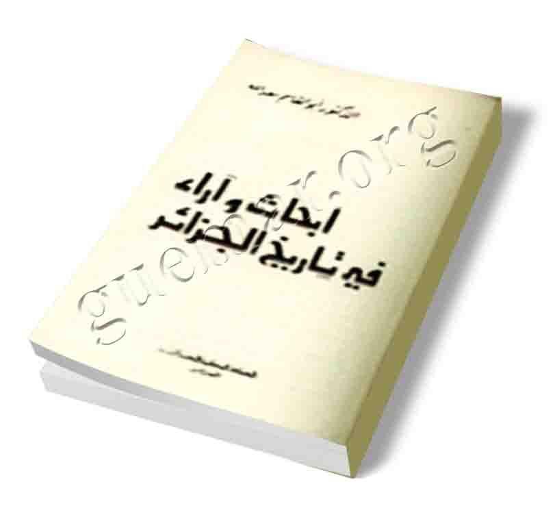 أبحاث و آراء في تاريخ الجزائر - الدكتور أبو القاسم سعد الله رحمه الله - مدينة قمار