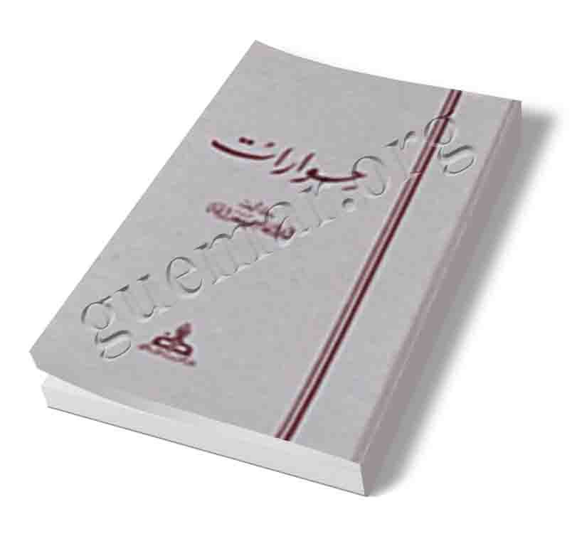 حوارات - الدكتور أبو القاسم سعد الله رحمه الله - مدينة قمار
