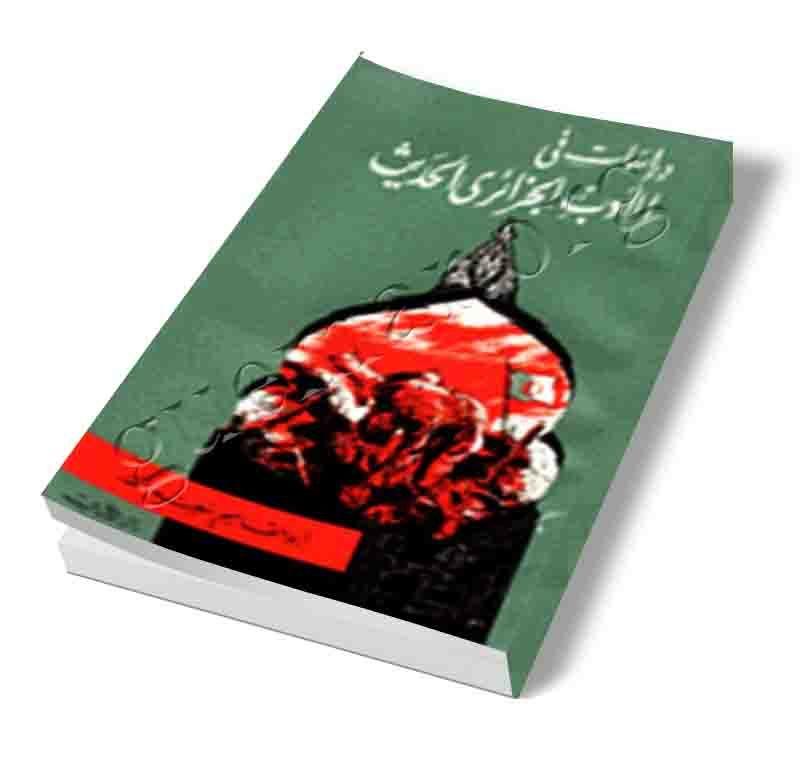 دراسات في الأدب الجزائري الحديث - الدكتور أبو القاسم سعد الله رحمه الله - مدينة قمار