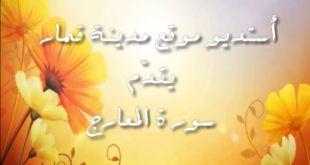 سورة المعارج للإمام المقرئ الشيخ عمر خادم الله حفظه الله (تسجيل).