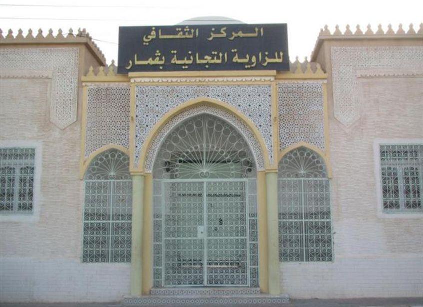 المركز الثقافي للزاوية التجانية بمدينة قمار