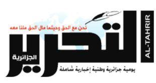 الندوة الفكرية للشيخ العلامة محمد الطاهر التليلي