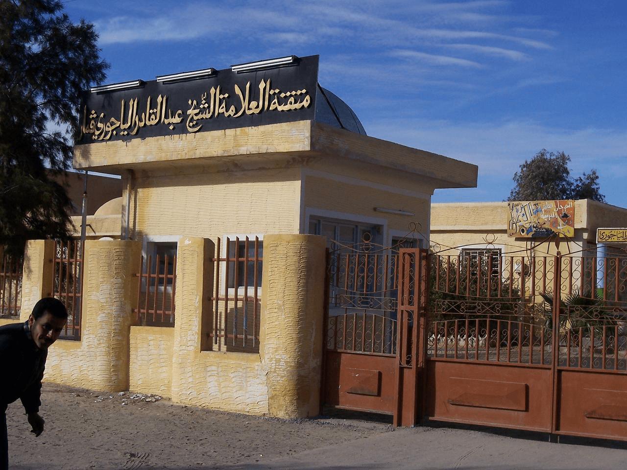 متقنة الشيخ عبد القادر الياجوري - مدينة قمار