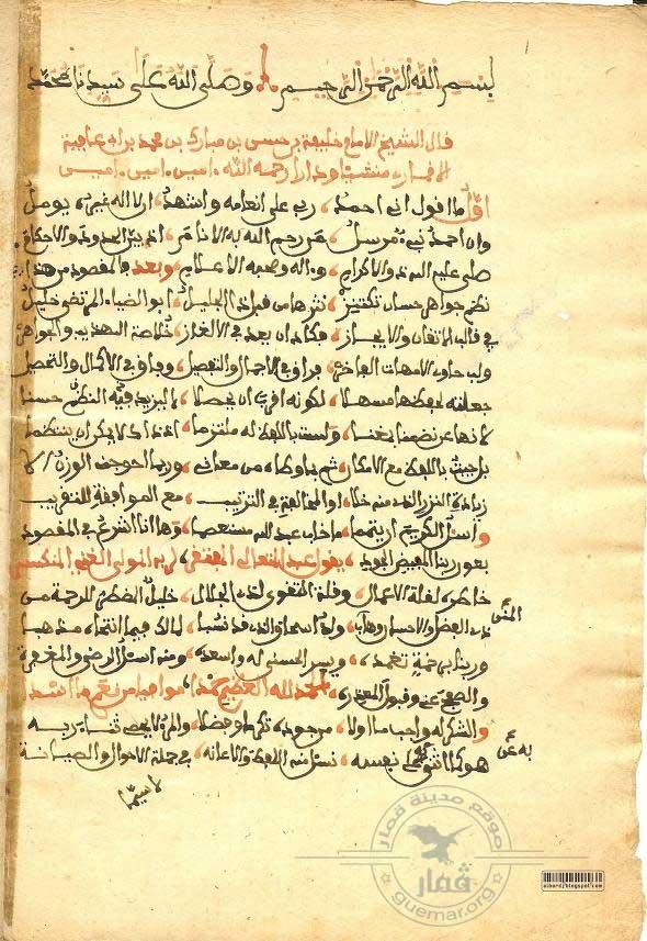 جواهر الإكليل- خليفة بن حسن القماري -02