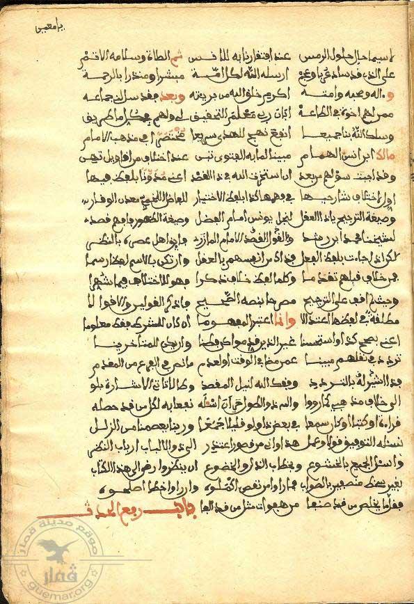 جواهر الإكليل- خليفة بن حسن القماري -03