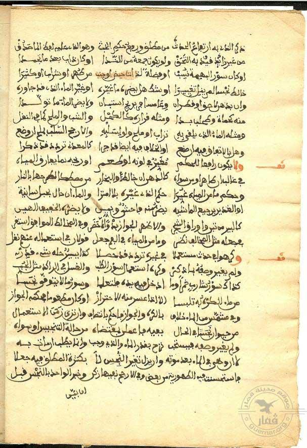 جواهر الإكليل- خليفة بن حسن القماري -04