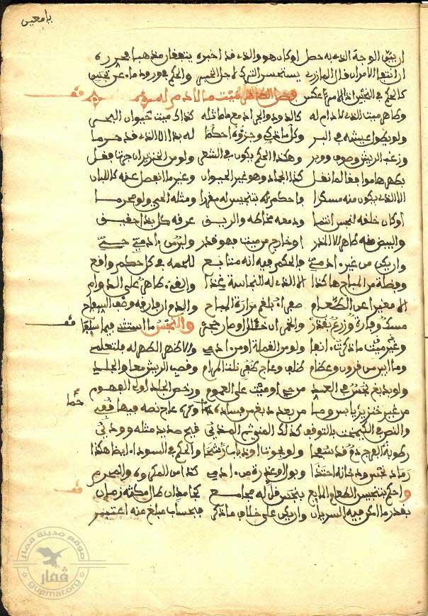 جواهر الإكليل- خليفة بن حسن القماري -05