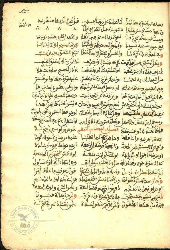 جواهر الإكليل- خليفة بن حسن القماري -13