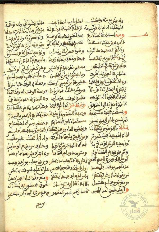 جواهر الإكليل- خليفة بن حسن القماري -14
