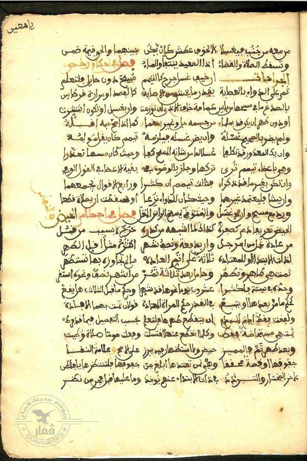جواهر الإكليل- خليفة بن حسن القماري -15