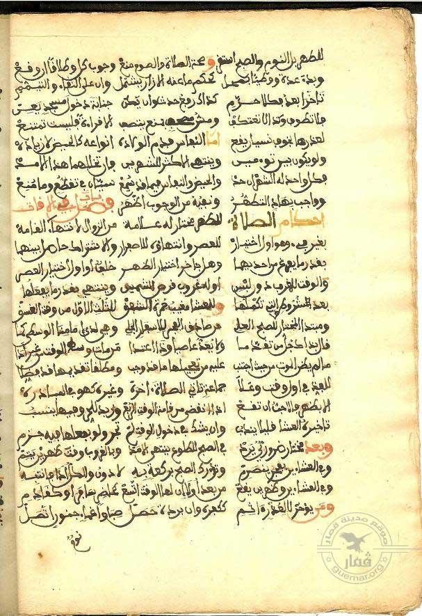 جواهر الإكليل- خليفة بن حسن القماري -16