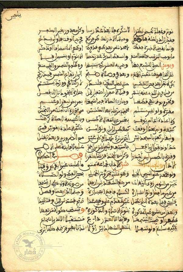 جواهر الإكليل- خليفة بن حسن القماري -17