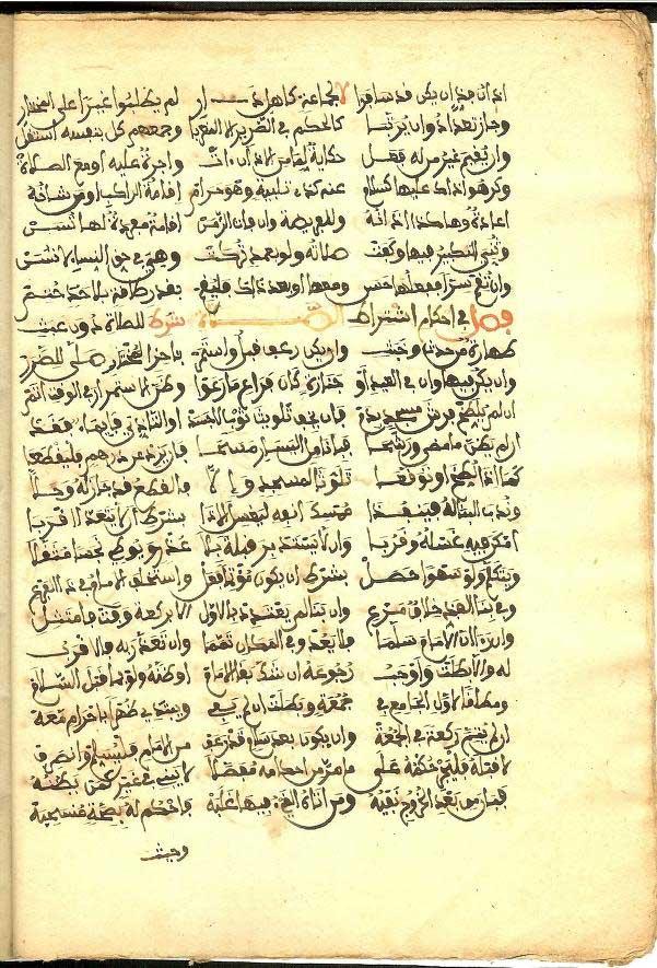 جواهر الإكليل- خليفة بن حسن القماري -18