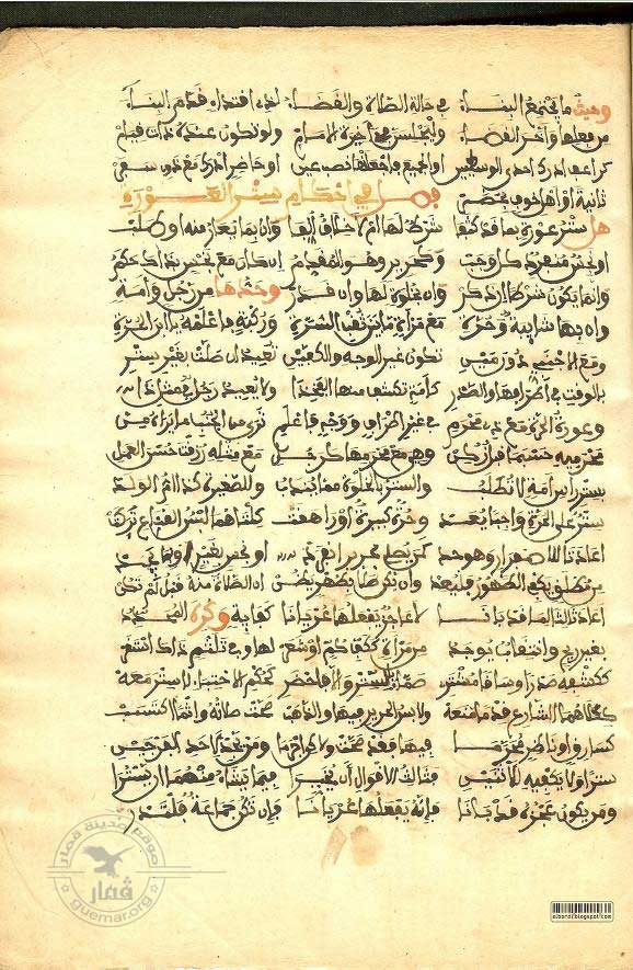 جواهر الإكليل- خليفة بن حسن القماري -19