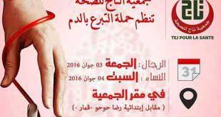 حملة التبرع بالدم تحت شعار ومن أحياها