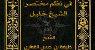 جواهر الإكليل – الشيخ خليفة بن حسن القماري