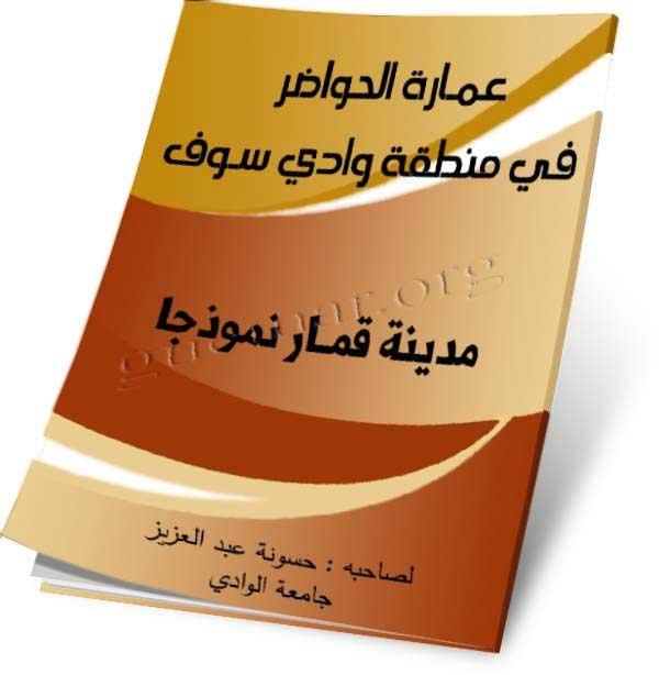 عمـارة الحواضر في منطقة وادي سـوف - مدينة قمـار نموذجا