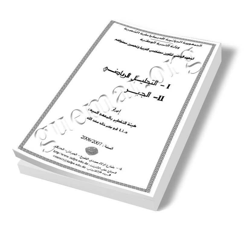 مؤلفات الدكتور أبو بكر خالد سعد الله.