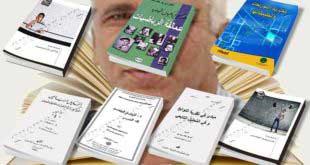 مؤلفات الدكتور أبو بكر خالد سعد الله