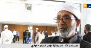 الشيخ عمر خادم الله من قمار ضمن الخمسة الفائزين في مسابقة مؤذن الجزائر