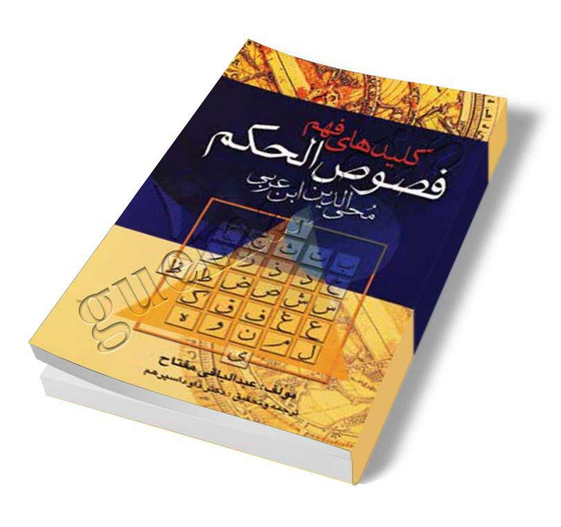 المفاتيح الوجودية والقرآنية لفصوص الحكم لابن العربي بالفارسية