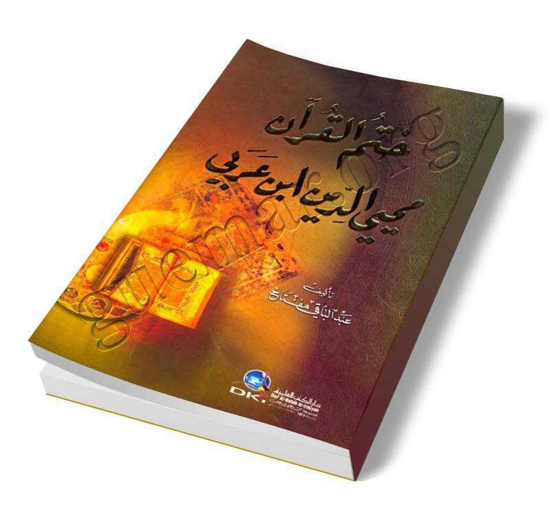ختم القرآن محيى الدين ابن العربي - الأستاذ الشيخ عبد الباقي مفتاح - مدينة قمار
