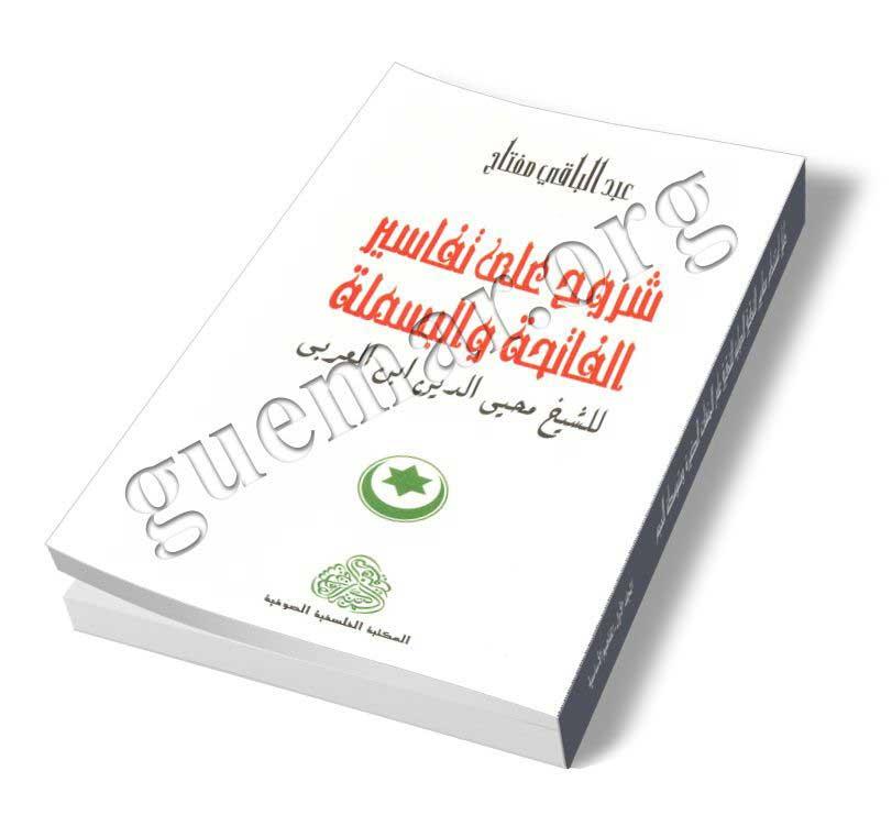 شروح على تفاسير فاتحة الكتاب والبسملة عند ابن العربي - الأستاذ الشيخ عبد الباقي مفتاح - مدينة قمار