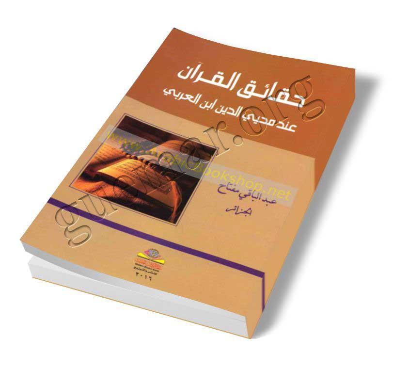 حقائق القرآن عند محي الدين ابن العربي - الأستاذ الشيخ عبد الباقي مفتاح - مدينة قمار