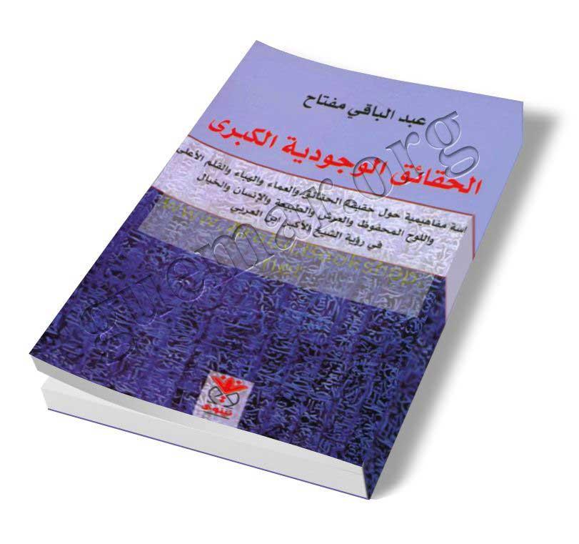 الحقائق الوجودية الكبرى عند ابن العربي - الأستاذ الشيخ عبد الباقي مفتاح - مدينة قمار