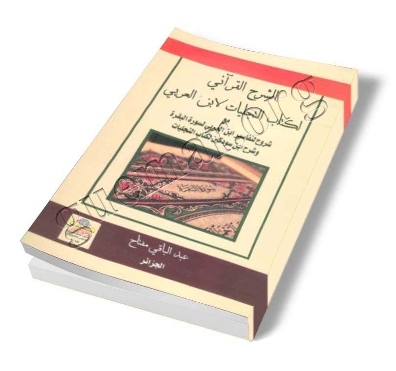 """الشرح القرآني لكتاب """"التجليات"""" لابن العربي - الأستاذ الشيخ عبد الباقي مفتاح - مدينة قمار"""