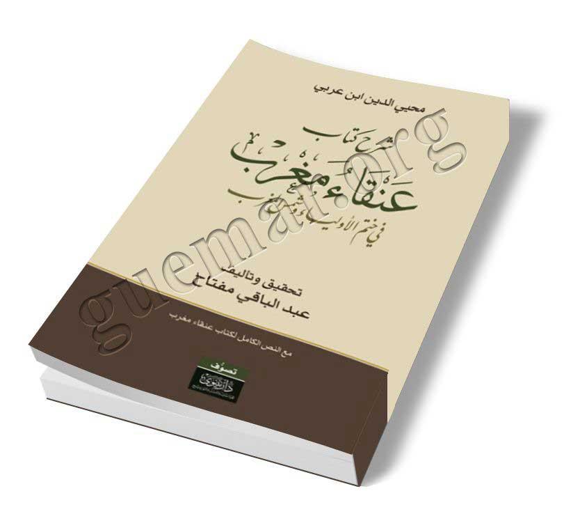 """شرح كتاب """"عنقاء مغرب"""" لابن العربي - الأستاذ الشيخ عبد الباقي مفتاح - مدينة قمار"""