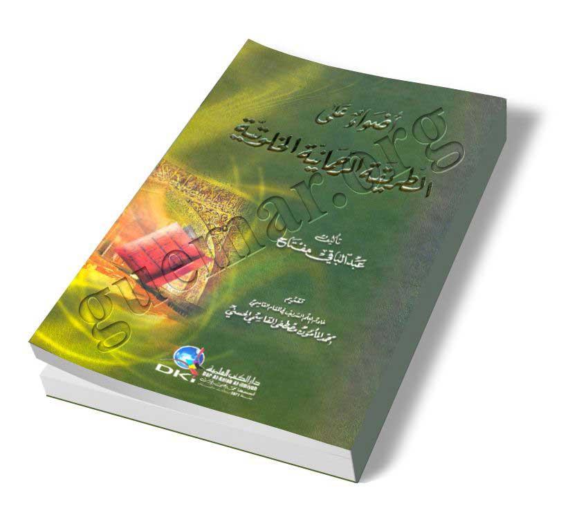أضواء على الطريقة الرّحمانية الخلوتية - الأستاذ الشيخ عبد الباقي مفتاح - مدينة قمار