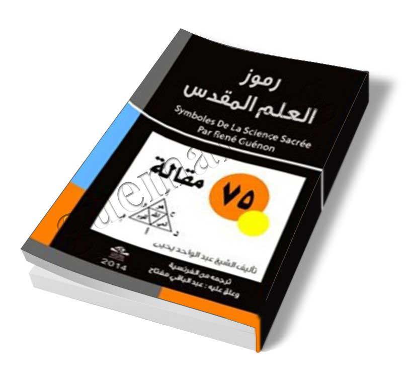 رموز العلم المقدس - الأستاذ الشيخ عبد الباقي مفتاح - مدينة قمار