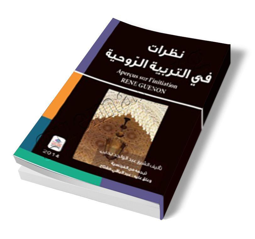 نظرات في التربية الروحية - الأستاذ الشيخ عبد الباقي مفتاح - مدينة قمار