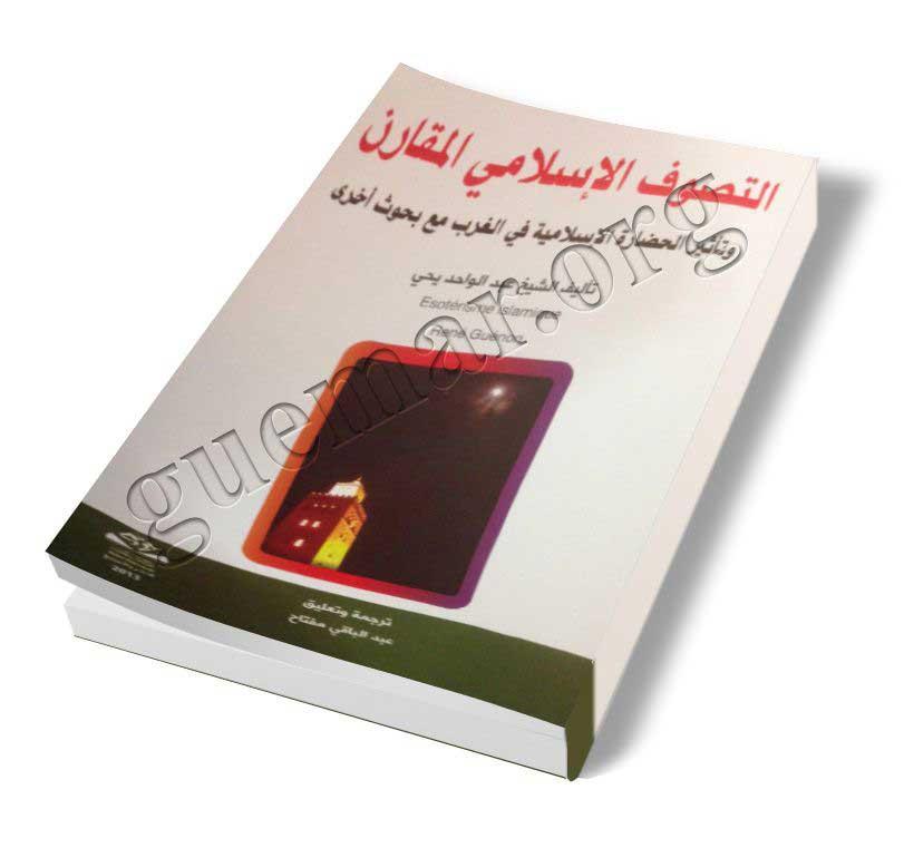 التصوّف الإسلامي المقارَن - الأستاذ الشيخ عبد الباقي مفتاح - مدينة قمار