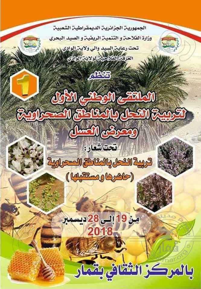 الملتقى الوطني الأول لتربية النحل بالصحراء ومعرض العسل من 19 إلى 28 ديسمبر 2018