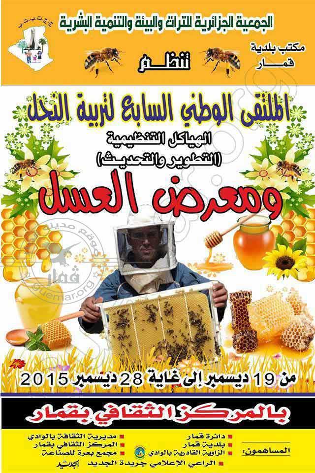 الملتقى الوطني السابع لتربية النحل بالصحراء من 19 إلى 28 ديسمبر 2015