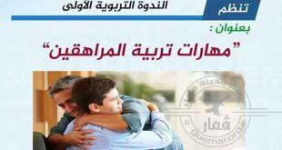 الندوة التربوية الأولى مهارات تربية المراهقين