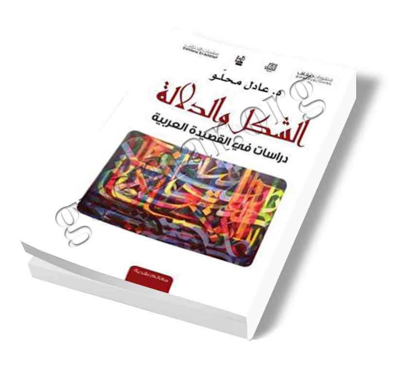 الشكل والدلالة – دراسات في القصيدة العربية - عادل محلو.