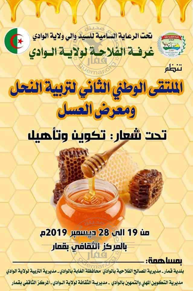 الملتقى الوطني الثاني لتربية النحل ومعرض العسل